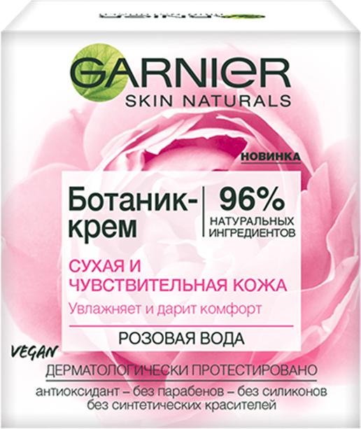 Ботаник-крем для лица, для сухой и чувствительной кожи - Garnier Skin Naturals Botanic Cream Dry To Sensitive Skin