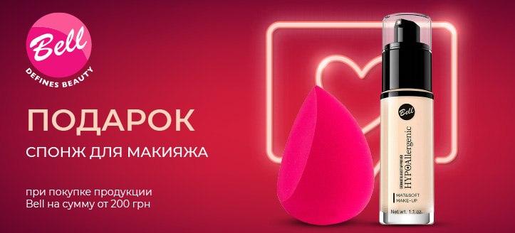 Спонж для макияжа в подарок, при покупке продукции Bell на сумму от 200 грн