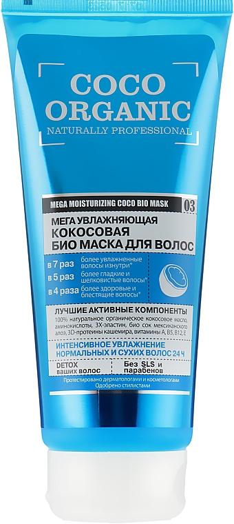 """Маска для волос """"Кокосовая. Мега увлажняющая"""" - Organic Shop Organic Naturally Professional Mask"""