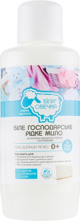 Хозяйственное жидкое мыло для детских вещей - Белая Овечка