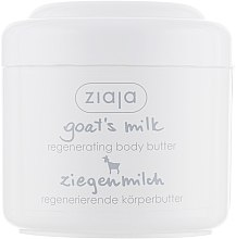 "Масло для тела ""Козье молоко"" - Ziaja Goats Milk Body Butter — фото N1"
