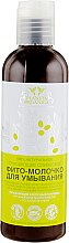 Парфумерія, косметика Очищуюче оливкове фіто-молочко для вмивання - Planeta Organica 100% Natural Cleansing Face Olive Phyto-Milk