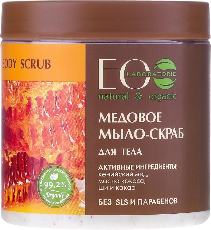 "Мыло-скраб для тела ""Медовый"" - ECO Laboratorie Honey Body Scrub"