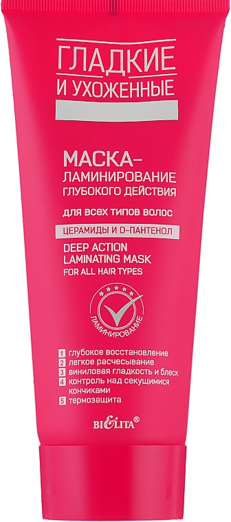 Маска-ламинирование для всех типов волос - Bielita Smooth Sleek