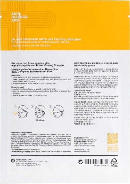 Маска для лица - Dermask Intra Jet Firming Solution — фото N2