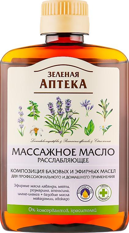 Массажное масло расслабляющее - Зеленая Аптека