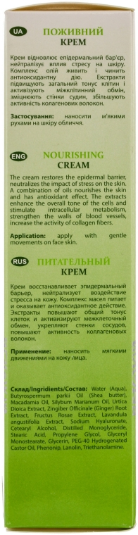 Питательный крем для лица - Green Pharm Cosmetic Nourishing Cream — фото N7