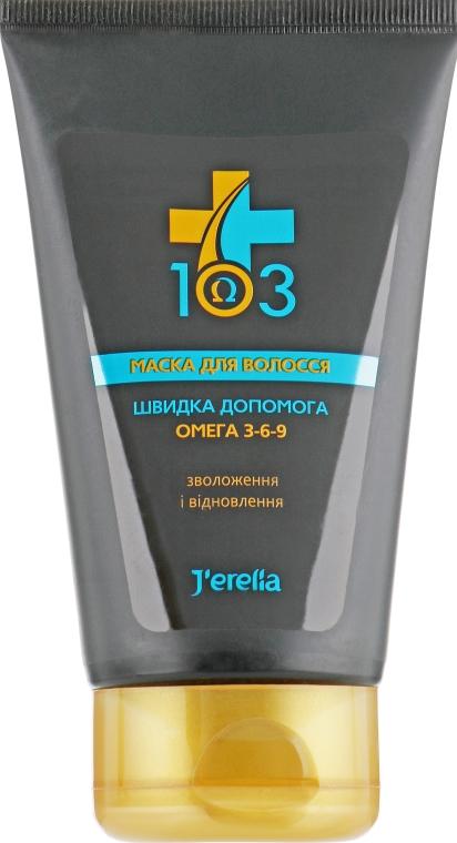Маска для волос с Омега-3-6-9 - J'erelia
