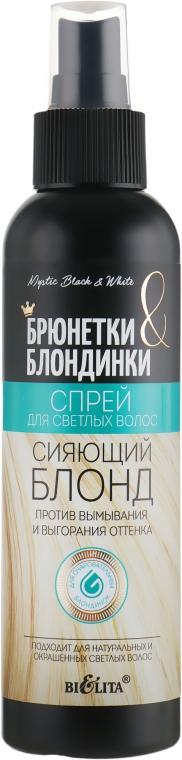 """Спрей для светлых волос """"Сияющий блонд"""" - Bielita"""