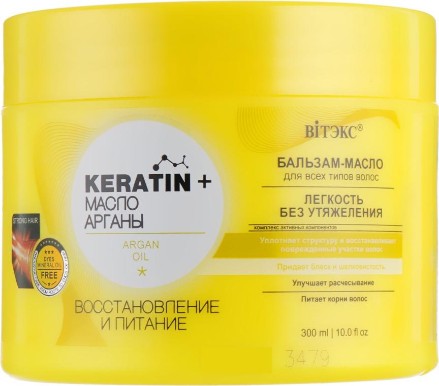 """Бальзам-масло для всех типов волос """"Восстановление и питание"""" - Витэкс Keratin and Argan Oil"""