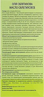Масло облепиховое - Green Pharm Cosmetic — фото N3