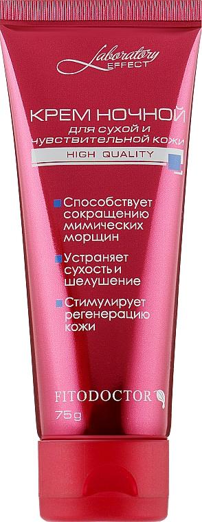 Крем ночной для сухой и чувствительной кожи - Фитодоктор
