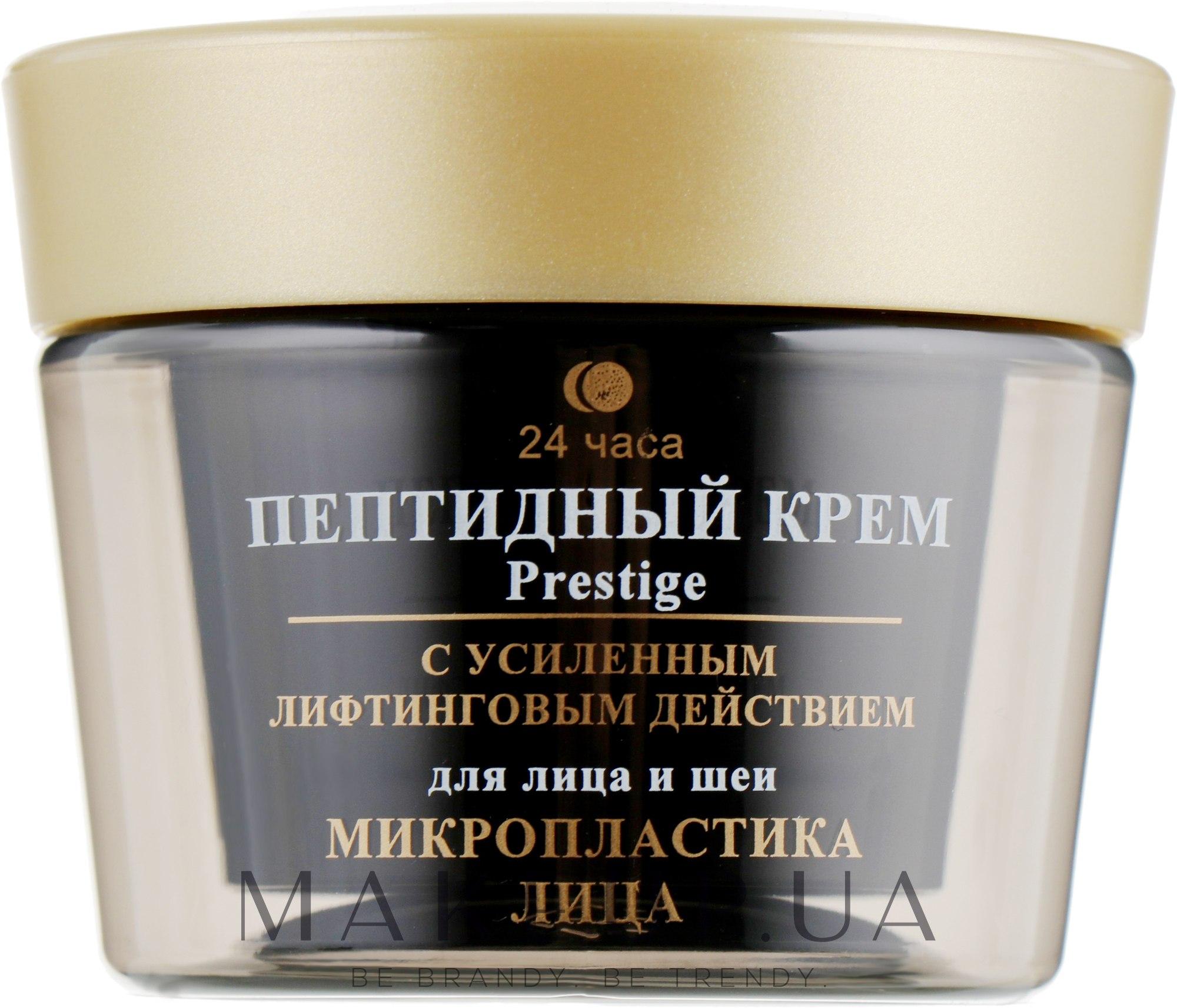 """Пептидный крем-prestige для лица/шеи с усиленным лифтинговым действием, 24ч. """"Микропластика лица"""" - Bielita 12 Premium Peptides — фото 45ml"""