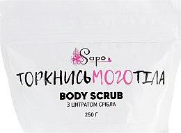 """Парфумерія, косметика Скраб для тіла з цитратом срібла """"Торкнись мого тіла"""" - Sapo Body Scrub"""