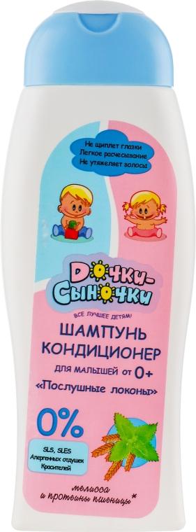 """Шампунь-кондиционер """"Дочки-Сыночки, послушные локоны"""" - Aqua Cosmetics"""