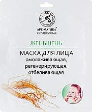 """Духи, Парфюмерия, косметика Биоцеллюлозная лифтинг-маска """"Женьшень"""" - Ароматика"""