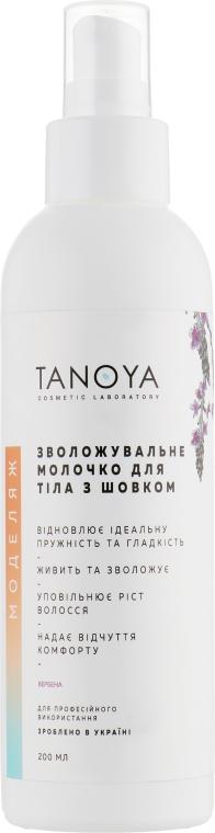 """Увлажняющее молочко для тела с шелком """"Вербена"""" - Tanoya Моделяж"""