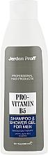 Духи, Парфюмерия, косметика Шампунь для волос и гель для душа 2в1 - Jerden Proff Shower Gel and Shampoo For Men
