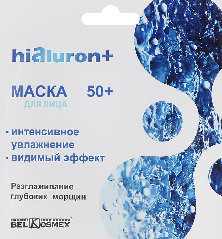 Маска для лица разглаживание глубоких морщин 50+ - BelKosmex Hialuron+ Mask