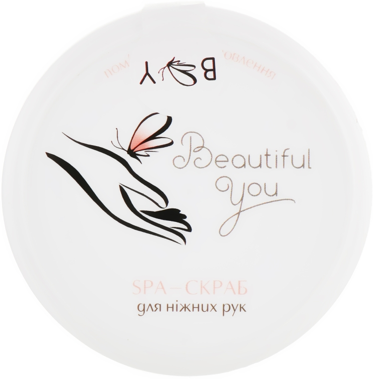 SPA-скраб для рук - Beautiful You