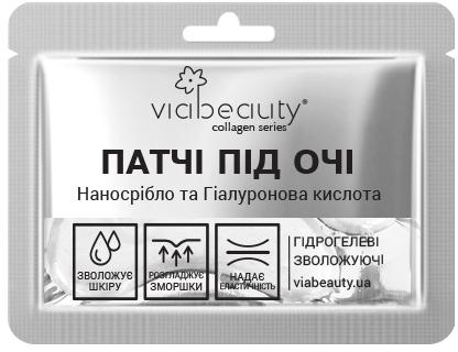 "Патчи под глаза ""Наносеребро и Гиалуроновая кислота"" - Viabeauty Collagen Series"
