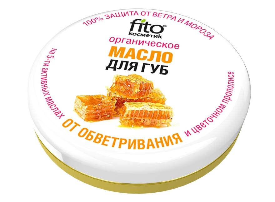 """Масло для губ """"От обветривания"""" - Fito Косметик"""