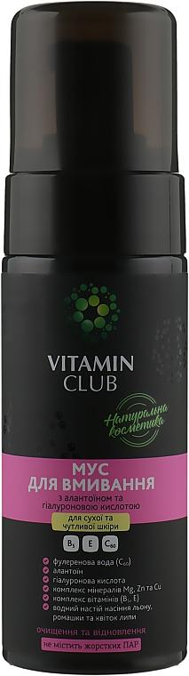 Мусс для умывания с аллантоином и гиалуроновой кислотой - VitaminClub