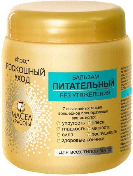 Питательный бальзам для всех типов волос - Витэкс Роскошное питание 7 Масел красоты