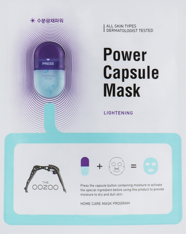"""Маска для лица с капсулой-активатором """"Сияние"""" - The Oozoo Power Capsule Mask Lightening"""