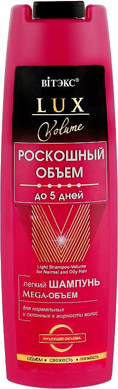 Легкий шампунь для нормальных и склонных к жирности волос - Витэкс Lux Volume Hair Shampoo