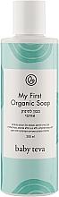 Духи, Парфюмерия, косметика Натуральное, детское мыло для новорожденных - Baby Teva My First Organic Soap