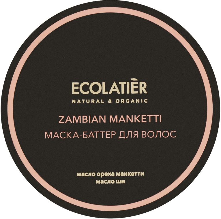 "Маска-баттер для волос ""Замбийский орех манкетти"" - Ecolatier Butter Mask"