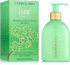 Духи, Парфюмерия, косметика L'Erbolario Albero di Giada Jade Plant - Очищающий гель для лица и тела