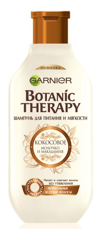"""Шампунь """"Кокосовое молочко и макадамия"""" для нормальных и сухих волос - Garnier Botanic Therapy"""