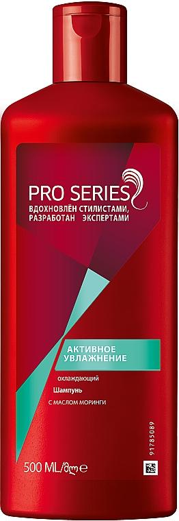 """Шампунь для волос """"Активное увлажнение"""" - Pro Series Shampoo"""