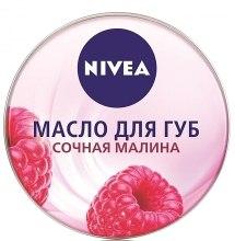 "Масло для губ ""Сочная Малина"" - Nivea Lip Care Lip Butter — фото N2"