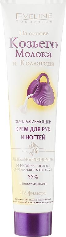 Крем для рук и ногтей - Eveline Cosmetics