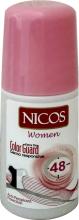Духи, Парфюмерия, косметика Шариковый дезодорант - Nicos Roll On For Women Color Guard Extra Dry