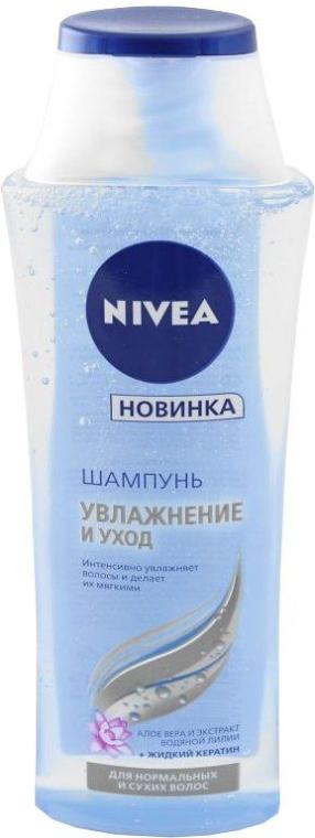 "Шампунь ""Увлажнение и уход"" – Nivea Hair Care Hydro Care Shampoo"