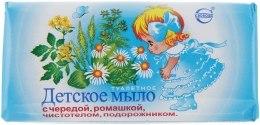 Духи, Парфюмерия, косметика Туалетное мыло для детей с экстрактами трав - Свобода