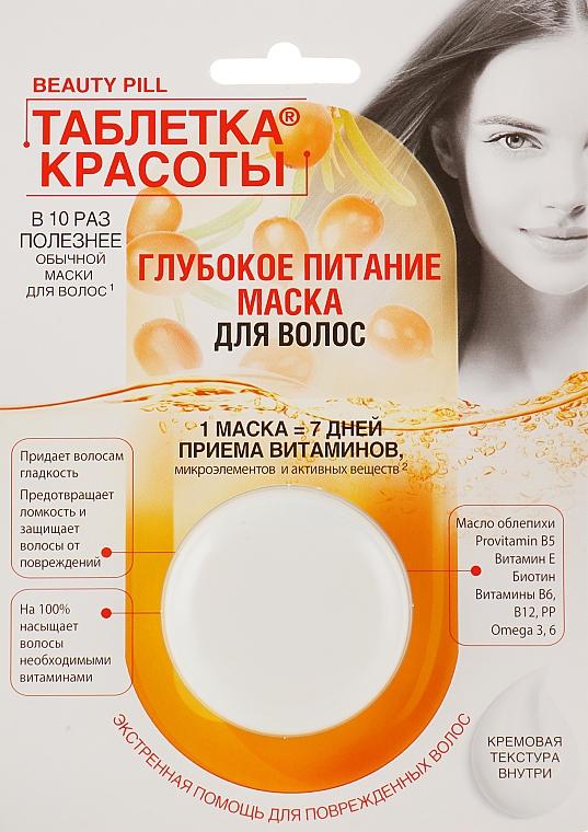 "Маска для волос ""Таблетка красоты. Глубокое питание"" - Fito Косметик Beauty Pill"