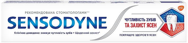 """Зубная паста """"Чувствительность зубов и защита десен"""" - Sensodyne Sensitivity & Gum"""