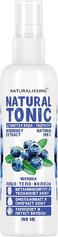 Гидролат черники - Naturalissimo Blueberry Hydrolat