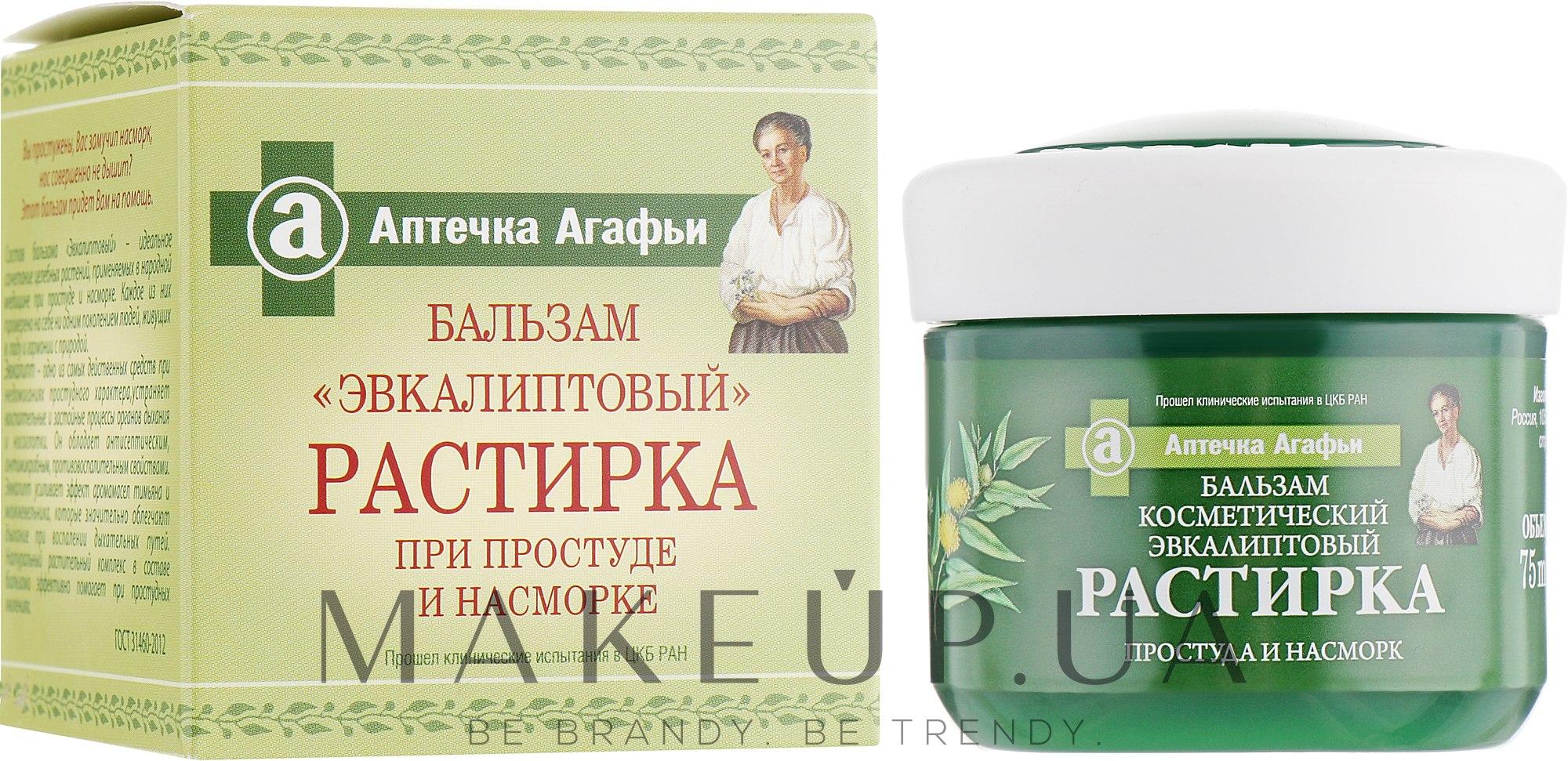 Рецепты бабушки агафьи косметика купить avon парфюмированный лосьон для тела