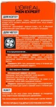 """Увлажняющий гель """"Ледяной эффект"""" - L'Oreal Paris Men Expert Hydra Energetic — фото N3"""