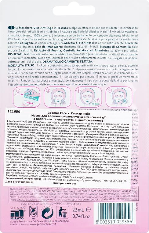 Омолаживающая маска для лица интенсивного действия - Geomar Anti-Aging Tissue Face Mask — фото N2