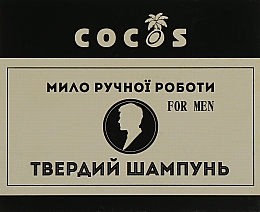 """Духи, Парфюмерия, косметика Натуральное мыло ручной работы """"Твердый шампунь"""" - Cocos"""