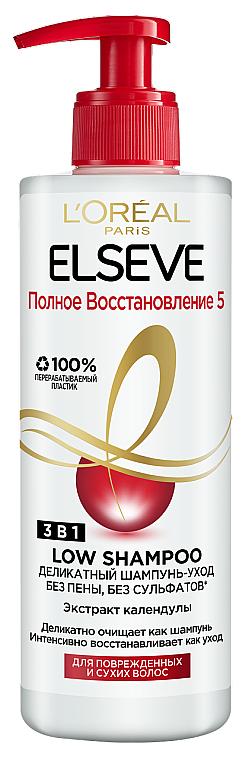 """Деликатный шампунь-уход для поврежденных и сухих волос 3в1 """"Полное восстановление 5"""" - Elseve Low Shampoo"""