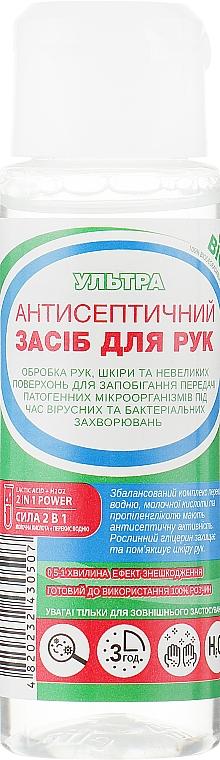 Антисептическое средство для рук «Ультра» на основе перекиси водорода - FCIQ Косметика с интеллектом