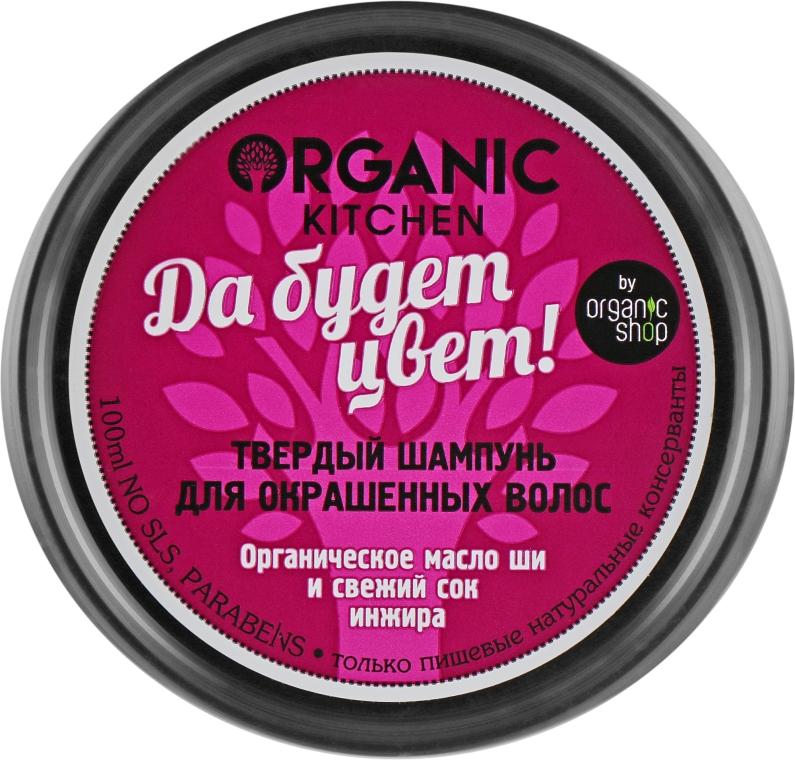 "Твердый шампунь ""Да будет цвет!"" - Organic Shop Organic Kitchen Solid Shampoo"
